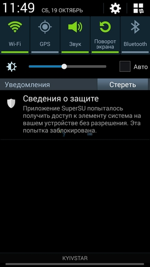 Получение ROOT прав на Android 4.3 Galaxy S4