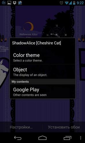 ShadowAlice [Cheshire Cat] - интерактивные обои на смартфоны Анроид