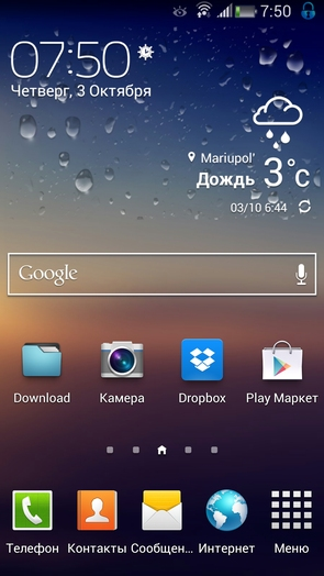 Прошивка Sunrise Rom v7.2 Aroma UBUBMH1 для Galaxy S4 I9500