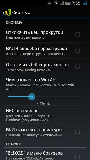 Настройки в Sunrise Rom v7.2 Aroma UBUBMH1 для Galaxy S4 I9500