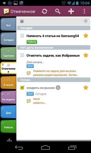 2Do: Todo List | Task List - планировщик задач на Android