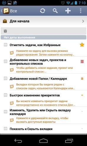 2Do: Todo List | Task List - приложение на Samsung Galaxy S4