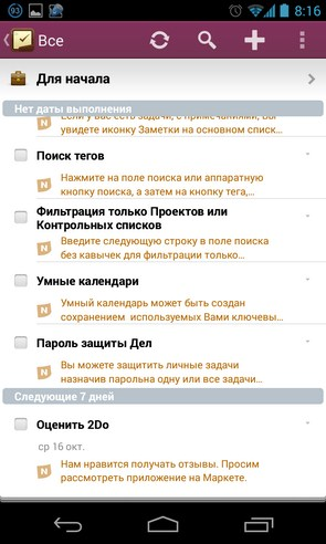 2Do: Todo List | Task List - приложение на Самсунг Галакси С4