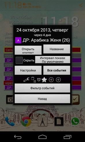 Удобное время - виджет на смартфоны Samsung Galaxy S4