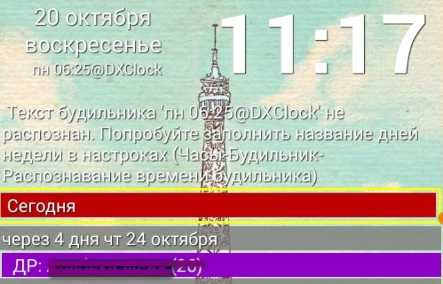 Удобное время - набор виджетов на Galaxy S4