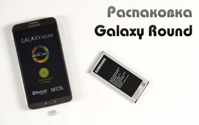 Видео распаковки Samsung Galaxy Round