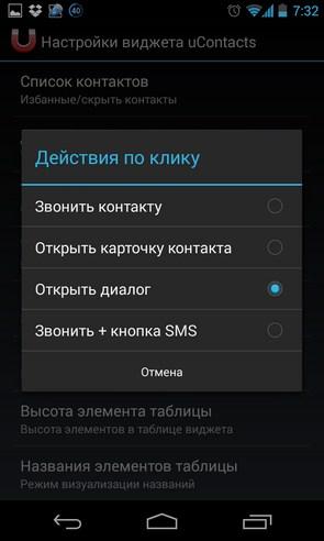 Unio Recent Contacts Widget - виджет контактов на смартфоны Галакси С4