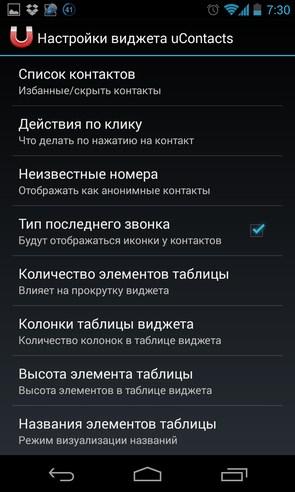 Unio Recent Contacts Widget - виджет контактов на Android