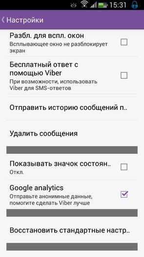 Viber - настройки приложения