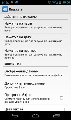 Weather BZ - приложение погоды на смартфоны Galaxy S4