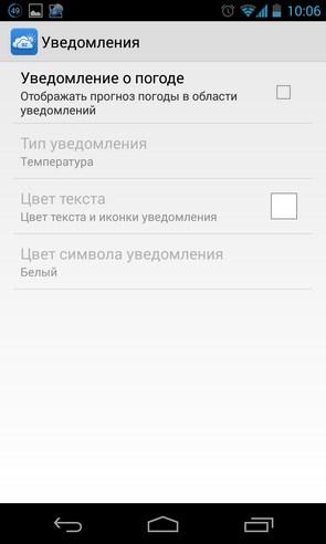 Weather BZ - приложение погоды на смартфоны Самсунг Галакси С4