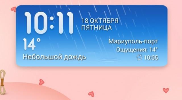 Weather BZ - виджет погоды на Samsung Galaxy S4
