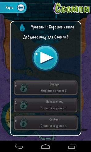 Крокодильчик Свомпи 2 - игра  Galaxy S4