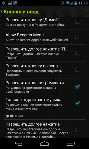 Widgetlocker Lockscreen - приложение на смартфоны Андроид