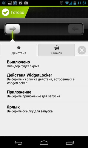 Widgetlocker Lockscreen - приложение на Samsung Galaxy SIV