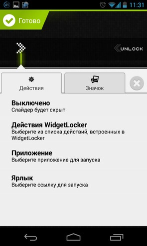 Widgetlocker Lockscreen - программа для Galaxy S4