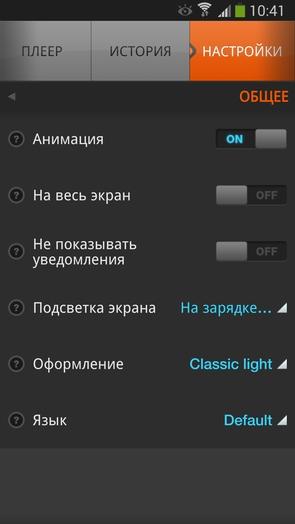 XiiaLive - опции загрузки