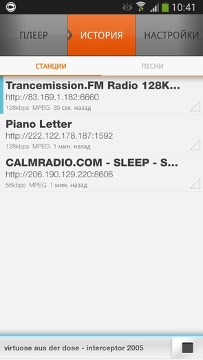 XiiaLive - интернет радио для Galaxy Note 3 и Galaxy S4