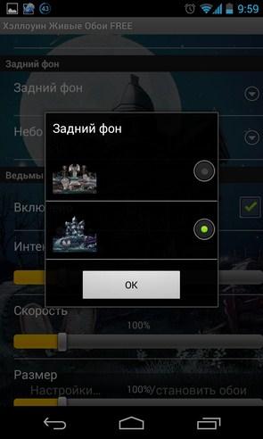 Halloween - интерактивные обои на Android