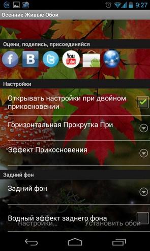 Осенние живые обои на смартфоны Android