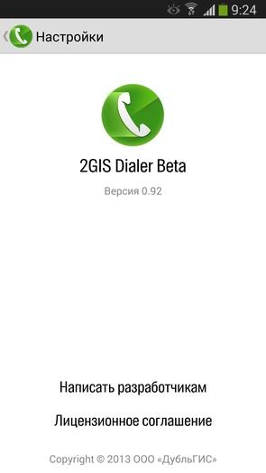"2GIS Dialer Beta - удобная ""звонилка"" для Galaxy S4"