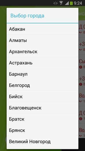 2GIS Dialer Beta - номеронабиратель для Android