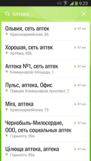 Скачать дубльгис новосибирск.