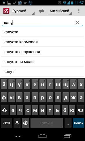 ABBYY Lingvo Dictionaries - словари на Samsung Galaxy S4
