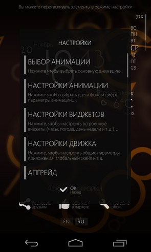 Alive numbers 2 - живые обои на Android