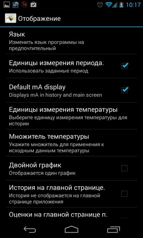Battery Monitor Widget - виджет аккумулятора на смартфоны Galaxy S4