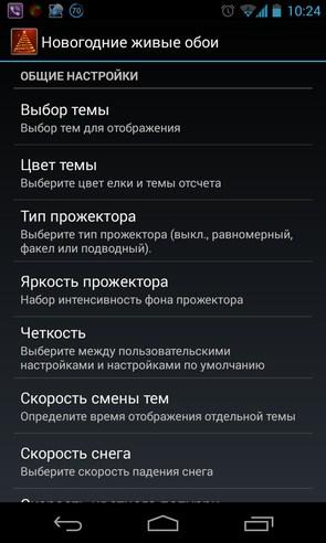 Christmas - живые обои на Galaxy S4
