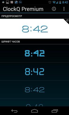 ClockQ - виджет цифровых часов на смартфоны Android