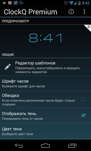 ClockQ - виджет часов на Андроид