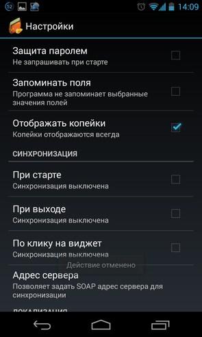 Дребеденьги - учет расходов и доходов на Android