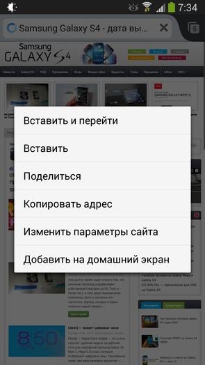 Браузер Firefox 25 для Samsung Galaxy S4