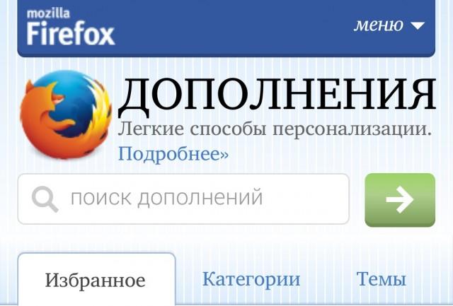 Firefox 25 для Samsung Galaxy S4