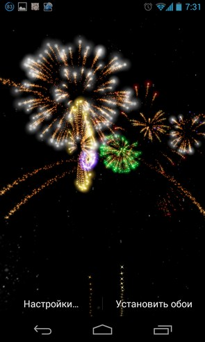 Fireworks 4D Live Wallpaper - живые обои на