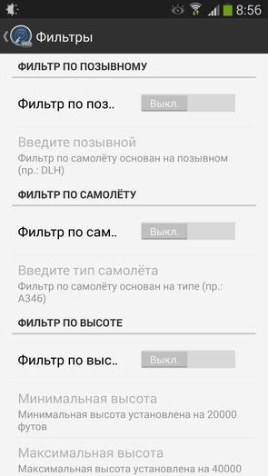 Flightradar24 для Samsung Galaxy S4 и Galaxy Note 3