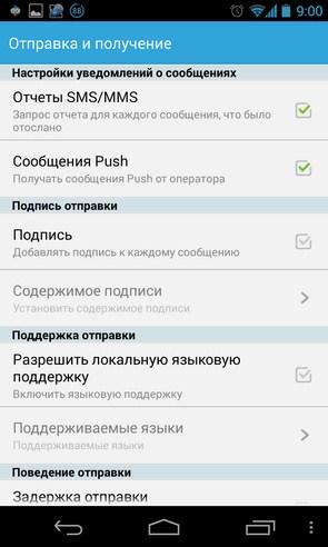 GO SMS Pro - менеджер смс на Андроид