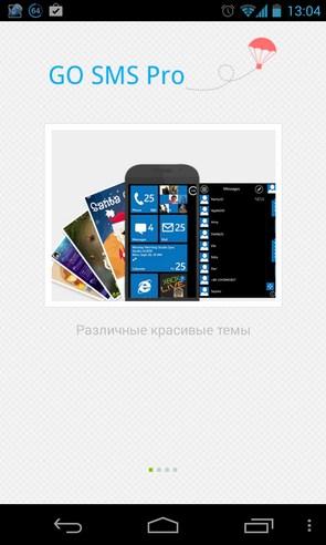 GO SMS Pro - менеджер смс на Samsung Galaxy S4