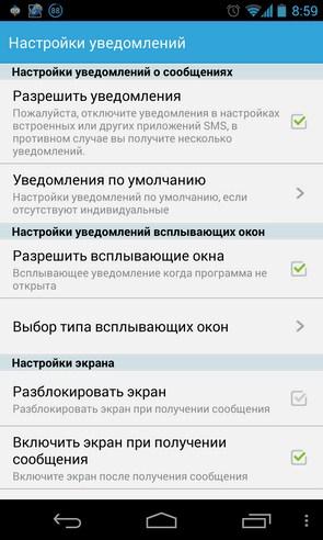 GO SMS Pro - программа на смартфоны Android