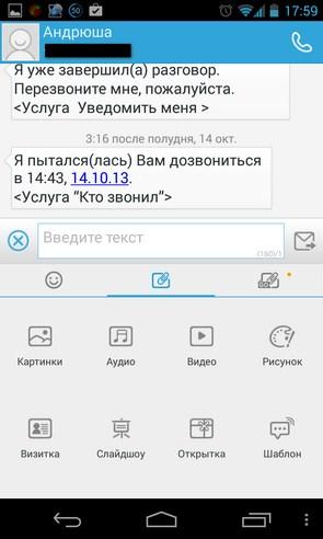 GO SMS Pro - приложение на смартфоны Галакси С4