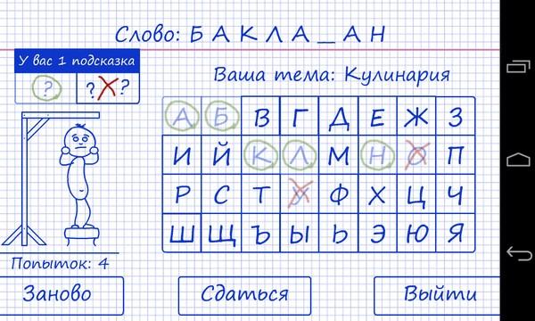 Виселица 2 - логическая игра на смартфоны Галакси С4