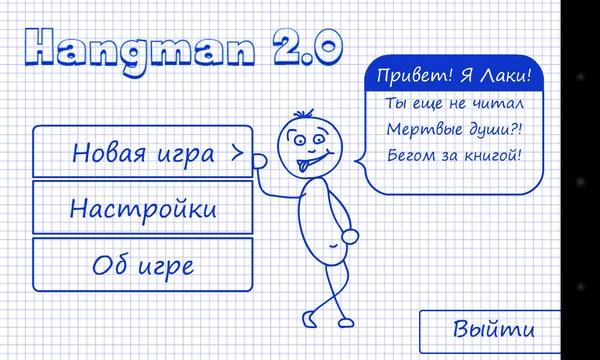 Виселица 2 - головоломка на Samsung Galaxy S4