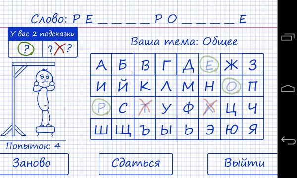 Виселица 2 - логическая игра на смартфоны Galaxy S4
