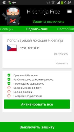 Hideninja VPN для Android