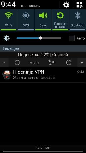 Hideninja VPN - уведомление