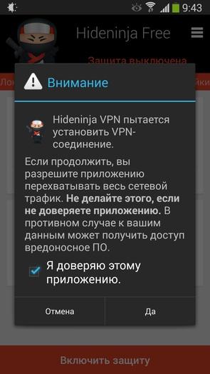 Hideninja VPN - приватность на Galaxy S4 и Galaxy Note 3