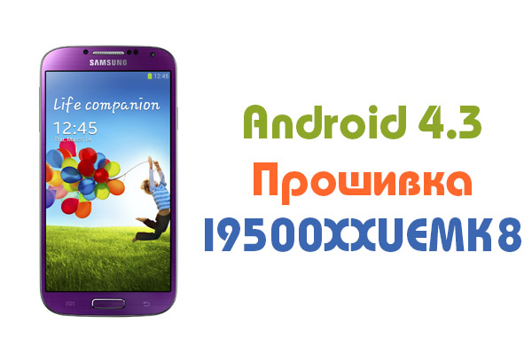 Доступна новая прошивка I9500XXUEMK8 для Galaxy S4