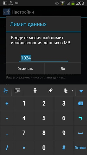 Internet Speed Meter - контроль за трафиком